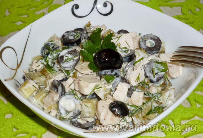 Салат из куриной грудки с маслинами