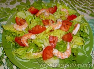 Легкий салат с креветками и помидорами